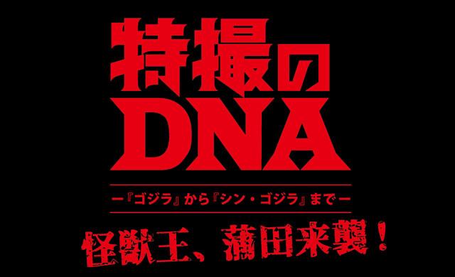 tokusatsu01.jpg