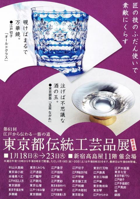 tokyo-dentoukougei2018_01.jpg