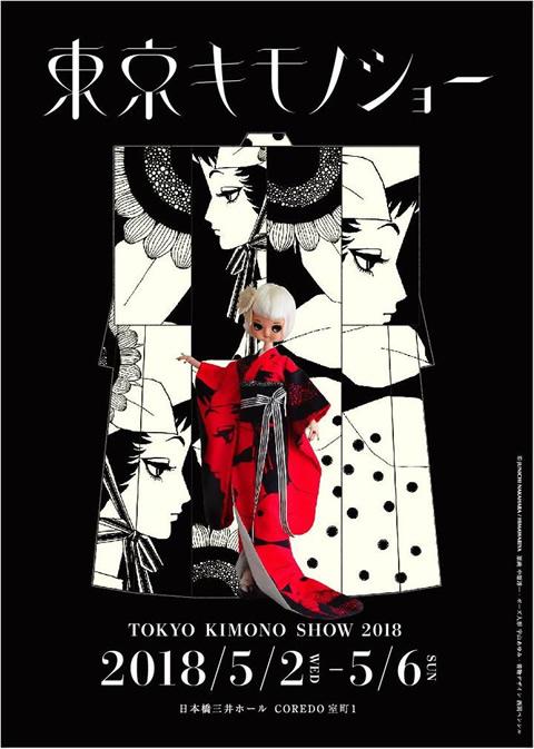tokyo-kimono-show01.jpg