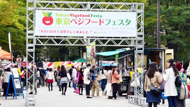 東京ベジフードフェスタの画像