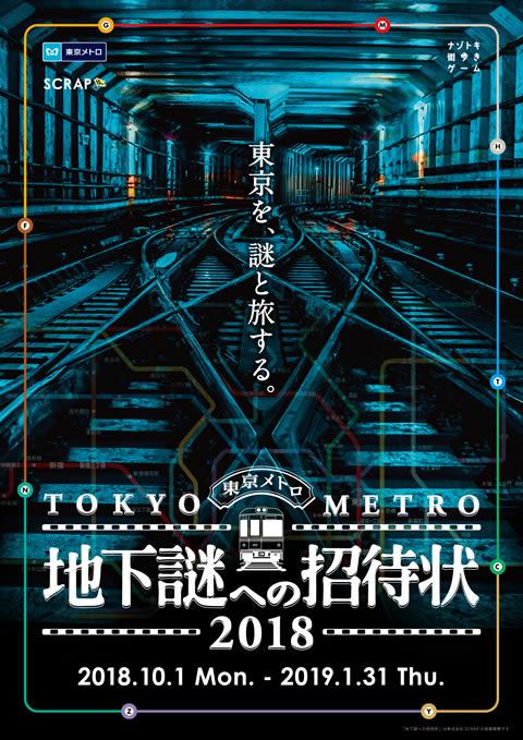 tokyometro-chikanazo2018_01.jpg