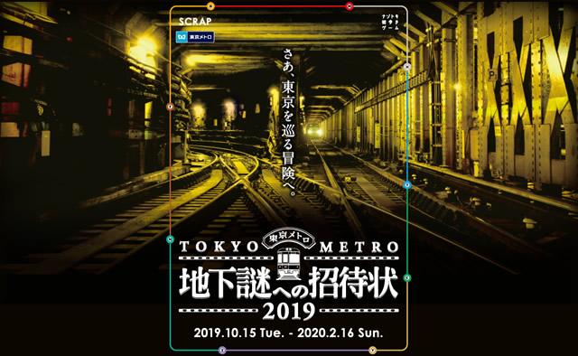 tokyometro-chikanazo2019_01.jpg