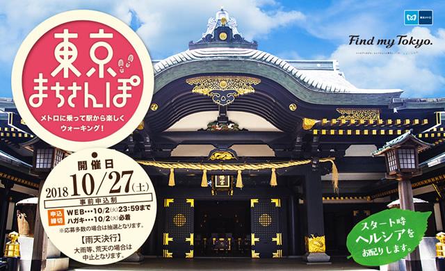 tokyometro-machisanpo181027_01.jpg