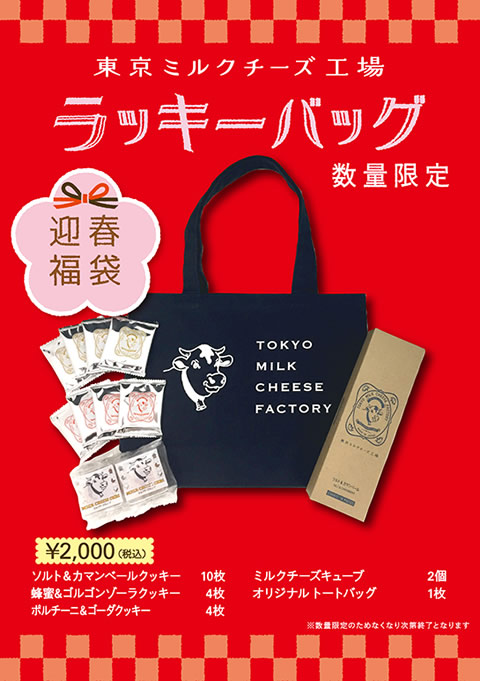 tokyomilkcheese-fukubukuro2018_01.jpg