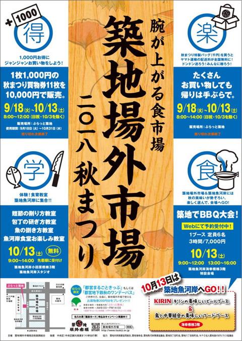 tsukiji-akimatsuri2018_01.jpg