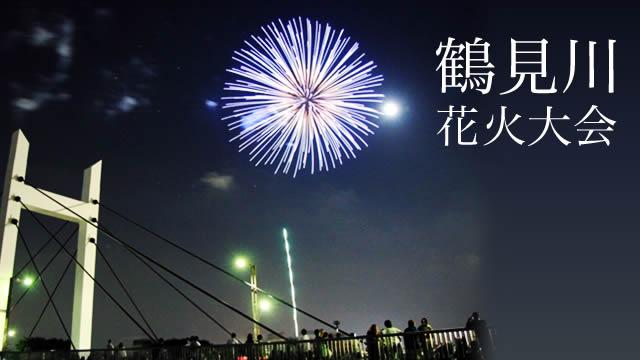 鶴見川花火大会の画像