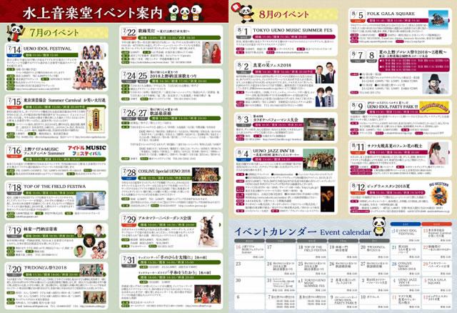 ueno-natsu-matsuri2018_02.jpg