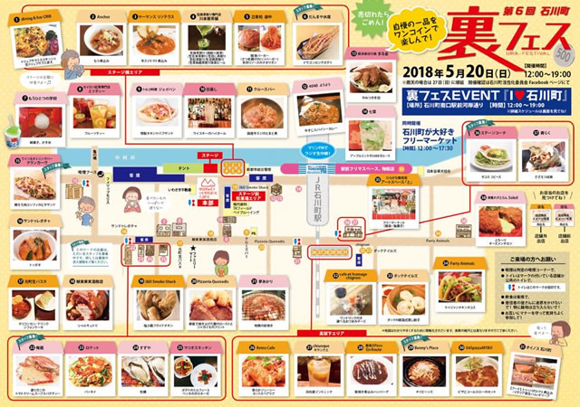 urafes-ishikawacho2018_01.jpg