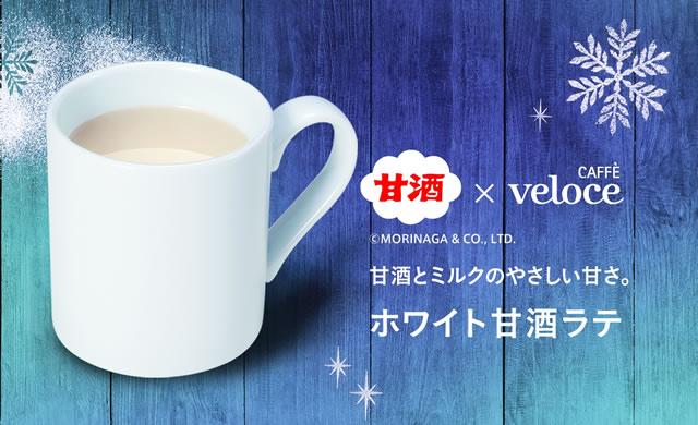 veloce-drink1812_01.jpg