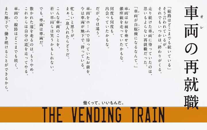vending-train03.jpg