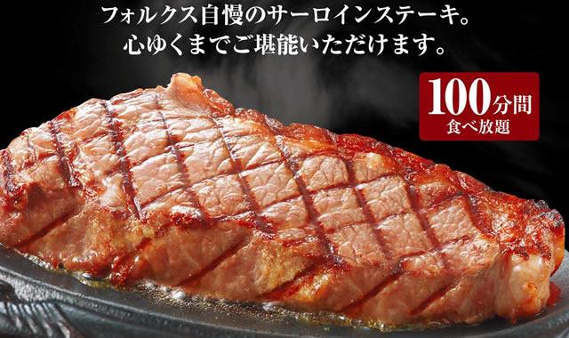 volks-steak-tabehoudai201706_02.jpg