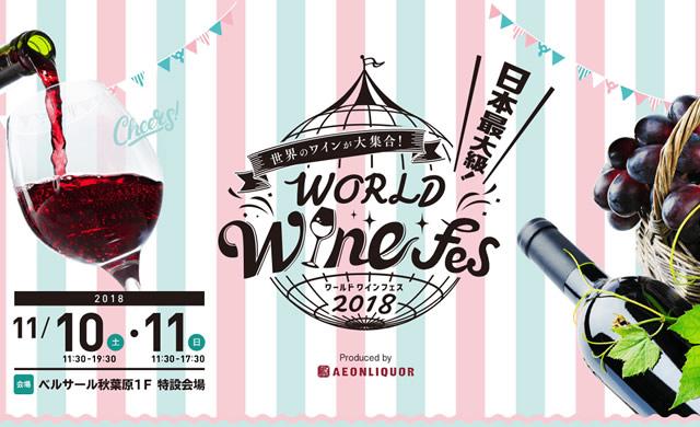world-wine-fes01.jpg
