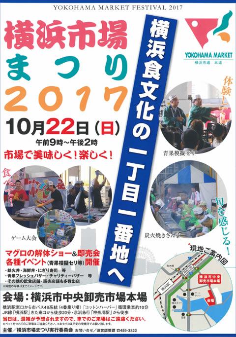 yokohama-ichiba-matsuri2017_01.jpg