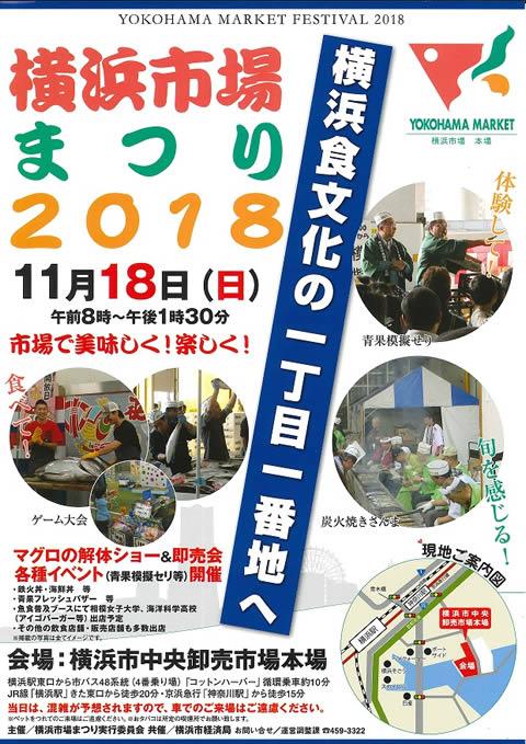 yokohama-ichiba-matsuri2018_01.jpg