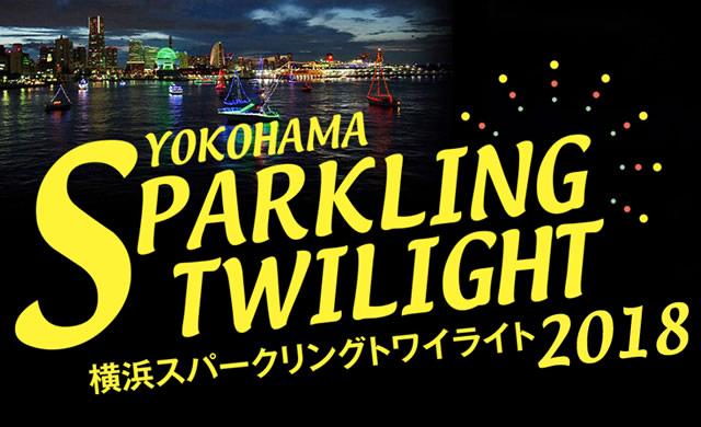 yokohama-sparkling2018_01.jpg