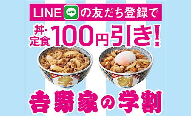 yoshinoya-gakuwari02.jpg
