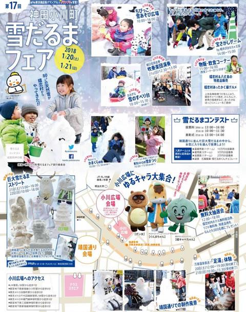 yukidaruma-fair2018_02.jpg