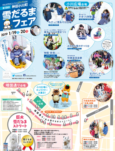 yukidaruma-fair2019_01.jpg